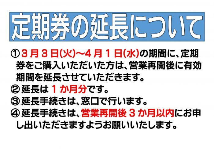 【最新】定期券期間延長おしらせ