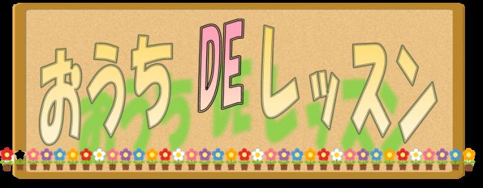 『おうち DE レッスン』
